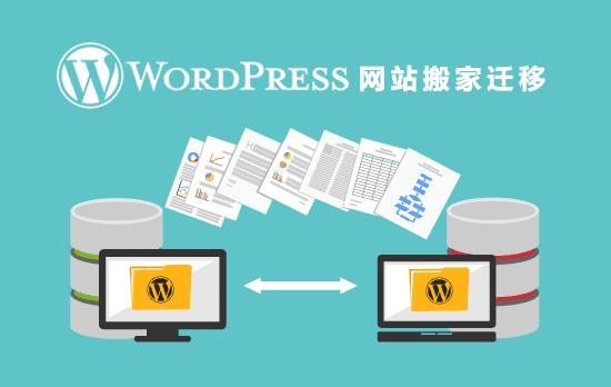 wordpress网站搬家, 从群晖无损转移到云服务器